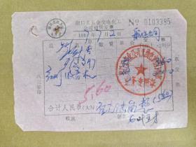 湖口县五金交电化工 公司销货发票(红灯收音机)