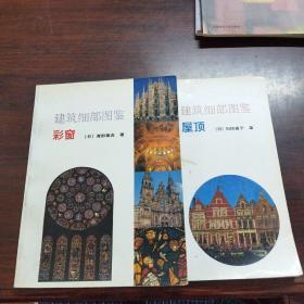 建筑细部图鉴:彩窗、屋顶(2册合售)