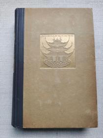 孔网孤本 1925年出版的德文书籍 《钟馗—崩溃前的旧中国》收录许多罕见晚清民国初期中国风物影像