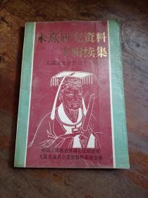 朱熹研究资料专辑续集 (尤溪文史资料第十一辑)