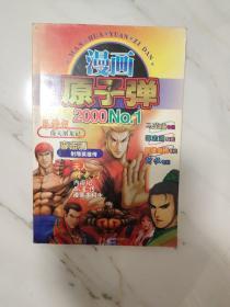 漫画原子弹 2000No.1
