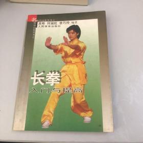 长拳入门与提高——名师出高徒丛书