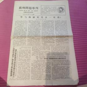 广州问题专刊