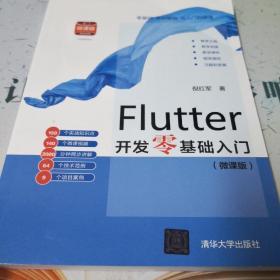 Flutter开发零基础入门(微课版)