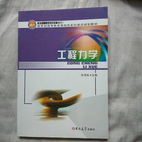 工程力学(2012年一版一印)