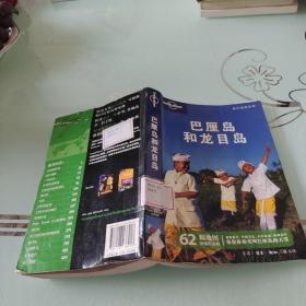 Lonely Planet旅行指南系列:巴厘岛和龙目岛(第2版)