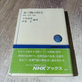 日文原版书 食べ物の科学―穀物・野菜・果物
