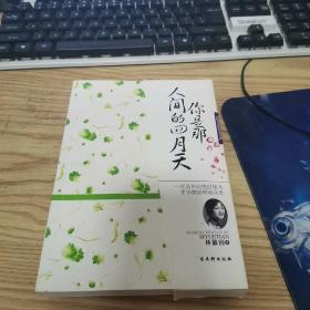 你是那人间的四月天:附赠林徽因精美诗集《谁爱这不息的变幻》