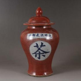 青花红釉茶叶罐