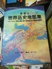 泰晤士世界历史地图集(中文版中华人民共和国地图)