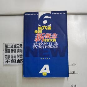 第六届全国新概念作文大赛获奖作品选A卷,