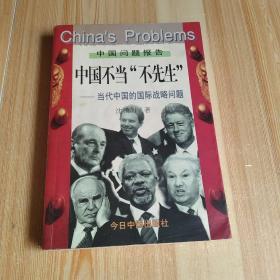 """中国不当""""不先生""""--当代中国的国际战略问题"""