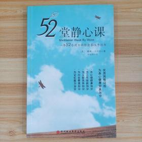 52堂静心课:中文书名 52堂静心课――一年52个周日的修身养性手边书