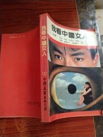 我看中国女人