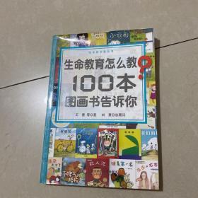 生命教育怎么教?100本图画书告诉你