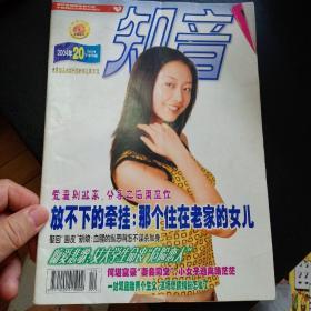 知音(2004年10月下半月版第20期)