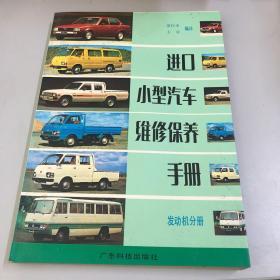进口小型汽车维修保养手册发动机分册