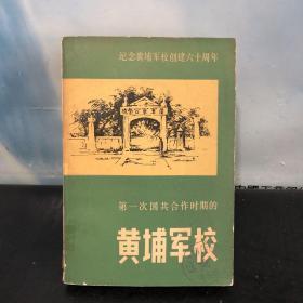 第一次国共合作时期的黄埔军校:
