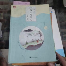 语文主题学习二年级上册一。
