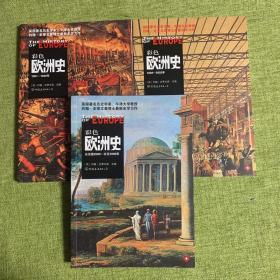 彩色欧洲史(全三册)