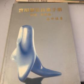 实用制鞋技术手册(楦头、鞋底篇)