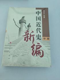 中国近代史新编(中册)未拆封