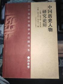 中国历史人物研究论辩