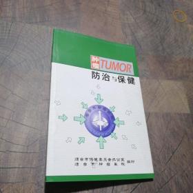 肿瘤防治与保健