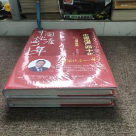 中国地产四十年(1978-2018套装上下册)