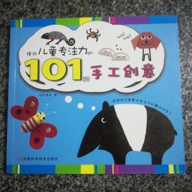 提升儿童专注力的101种手工创意