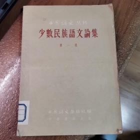 中国语文你丛书《少数民族语文论集》【第一集】(外品如图,内页干净,8品以上)