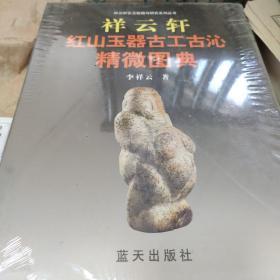 祥云轩红山玉器古工古沁精微图典,