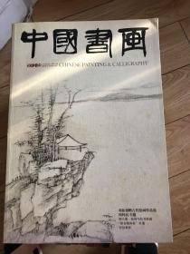《中国书画》2012年第05期 总113期