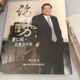 曹仁超创富启示录 论势 论性 论战(三册合售)