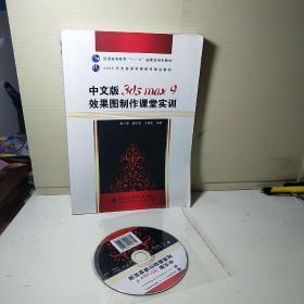 2009年度普通高等教育精品教材:中文版3ds max 9效果图制作课堂实训  (带光盘)