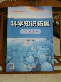 义务教育拓展性课程 科学知识拓展 九年级上册