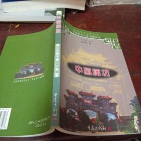 中国牌坊(2002年一版一印仅印5千册)
