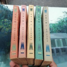 天龙八部,全五册