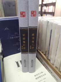 贵州文库 家荫堂汇存(全二册)