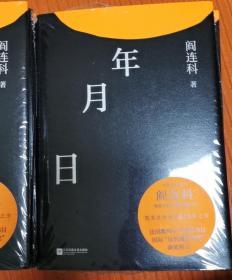 低价出售  年月日  阎连科签名  一版一印硬精装 堪比老人与海 展现中国人民精神的一部好书。