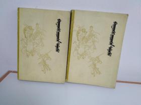 西游记(二,三册)蒙文版