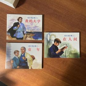 品见图丨 中国小学生连环画 第一辑 高尔基故事(一、二、三)共3小册