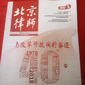 北京律师(杂志)2018.5