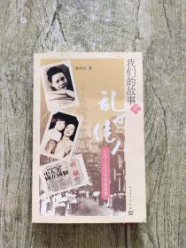 我们的故事之乱世佳人:1949—1959年香港故事【作者签赠本】