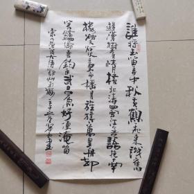 著名书画篆刻家郑远彬先生书法一幅