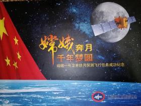 嫦娥奔月千年梦圆嫦娥一号卫星绕月探测飞行任务成功纪念   纪念封 如图所示 北京航天飞行控制中心发行 特殊商品售出后不退不换