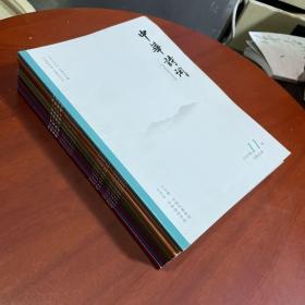 中华诗词2020(1-12缺4、5、12)现在九本合售看图