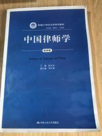 中国律师学(第四版)(新编21世纪法学系列教材)