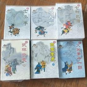 珠海出版社绘图珍藏本古龙作品十册(未开封。)
