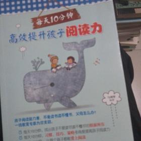 每天10分钟,高效提升孩子阅读力